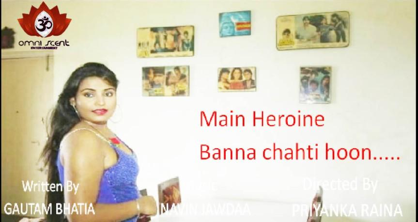 Main Heroinne banna chahti hoon (Poster)